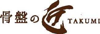 【札幌市西区】骨盤の匠 山の手整体院